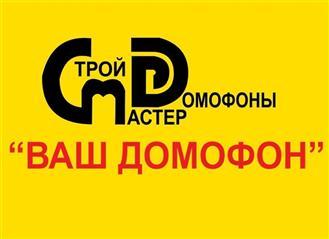 Строй Мастер Домофоны