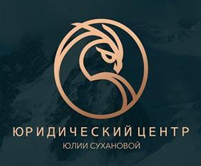 Юридический центр Ю.Сухановой